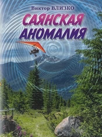 Саянская аномалия - Влизко Виктор Борисович
