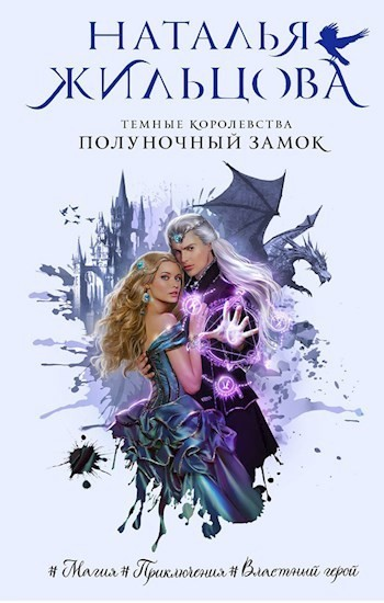 Полуночный замок - Наталья Жильцова