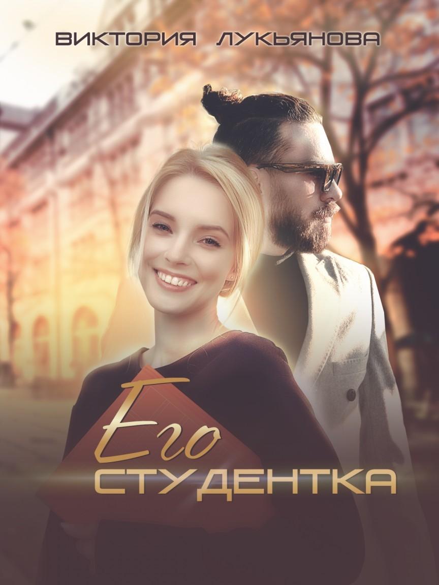 Его студентка - Виктория Лукьянова, Короткий любовный роман
