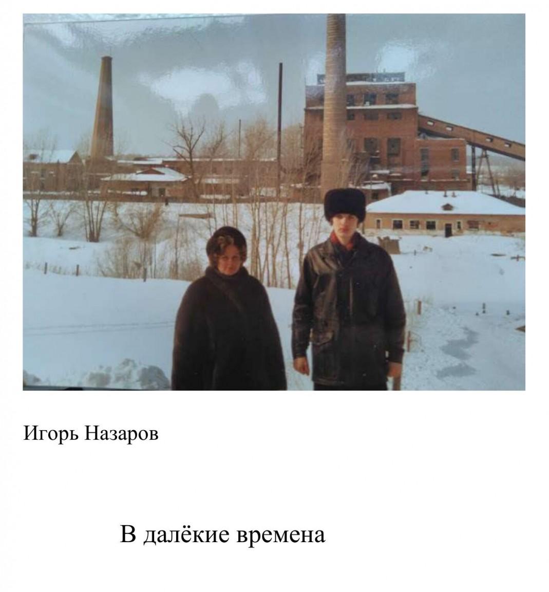 В далёкие времена - Игорь Назаров