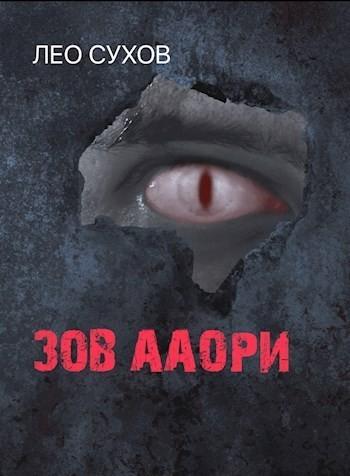 Зов ааори - Лео Сухов