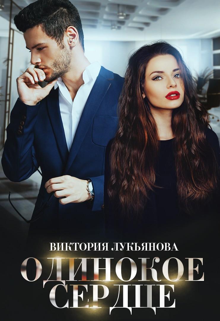 Одинокое сердце - Виктория Лукьянова, Современный любовный роман