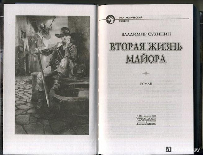 Вторая жизнь майора. Агент АДа - Владимир Сухинин