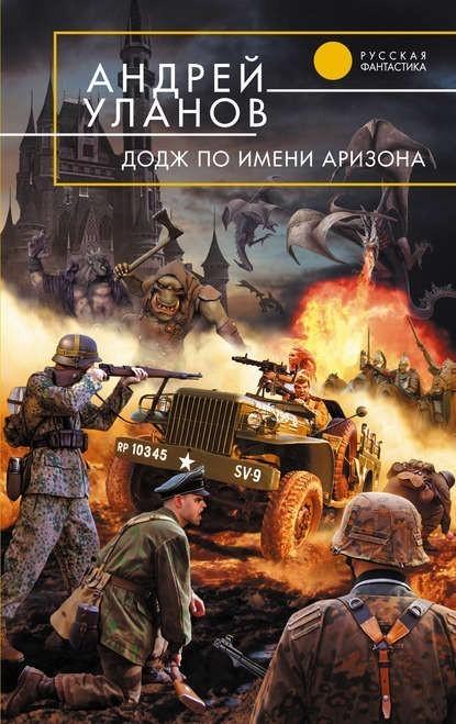 «Додж» по имени Аризона - Андрей Уланов