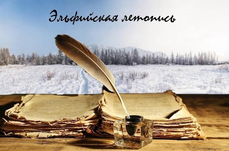 Эльфийская летопись. Арка 1 - Кирилл Быбик