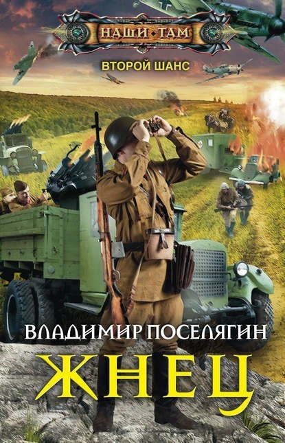 Жнец - Владимир Поселягин
