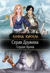 Серая Дружина-1: Сердце Крона - Елена Кисель