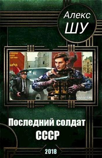 Последний солдат СССР. Книга 1. Начало пути - Алекс Шу, Жанр книги