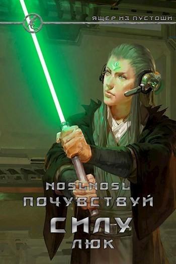 Почувствуй силу, Люк - noslnosl