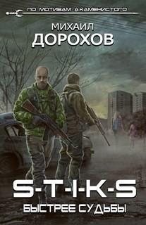 S-T-I-K-S. Быстрее судьбы - Михаил Дорохов
