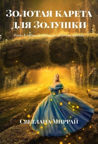 Золотая карета для Золушки - Светлана Миррай