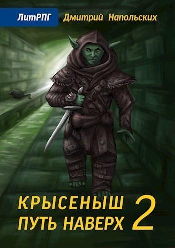 Крысеныш. Путь наверх 2 - Дмитрий Напольских