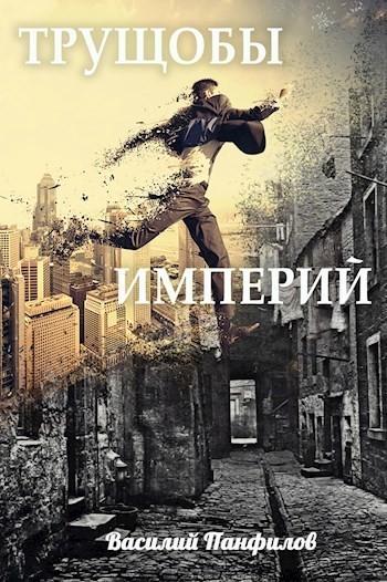 Трущобы Империй - Василий Панфилов