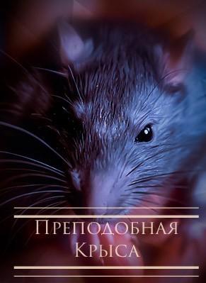 Преподобная Крыса - Александр Папченко