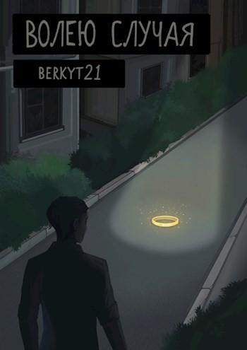 Волею Случая - Berkyt21