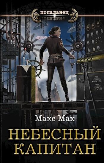 Небесный капитан (Авиатор – 3) - Макс Мах