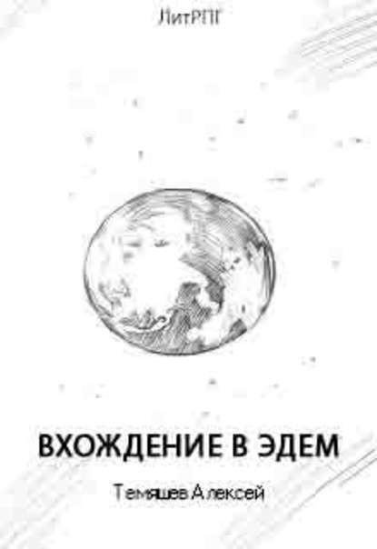 Вхождение в Эдем - Темяшев Алексей