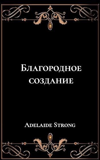 Благородное создание - _Ada_Strong_