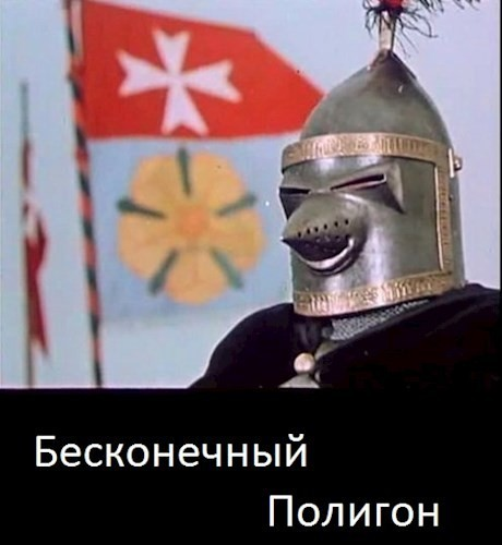 Бесконечный полигон - Луций Корнелий