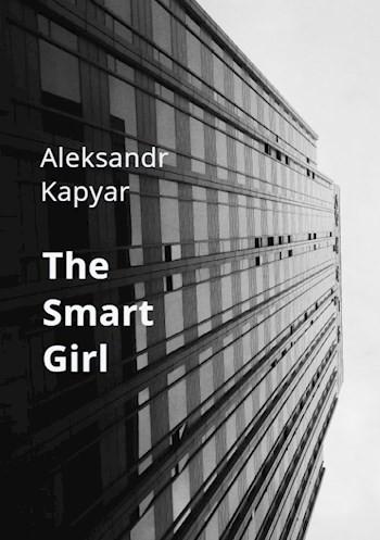 The Smart Girl - Александр Капьяр