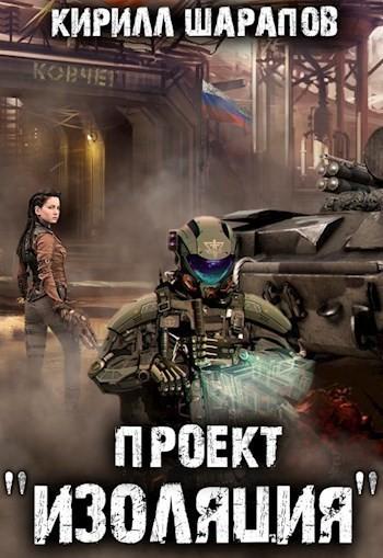 """Проект """"Изоляция"""" - Кирилл Шарапов"""