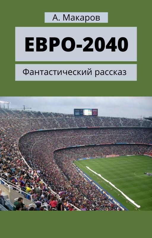 Евро-2040 - Андрей Макаров