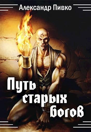 Путь Старых Богов - Пивко Александр Владимирович