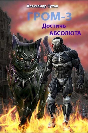 Гром 3 Достичь Абсолюта - Сухов Александр