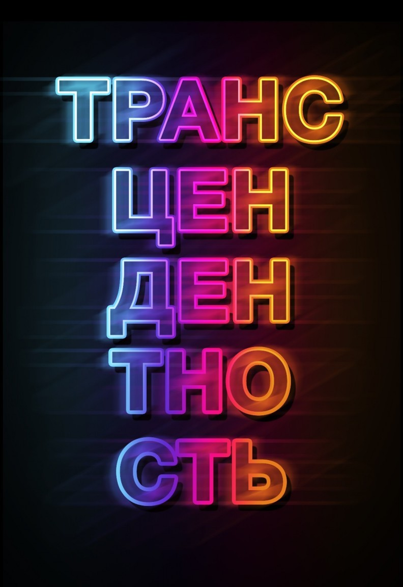 Трансцендентность - Полина Ръянсу
