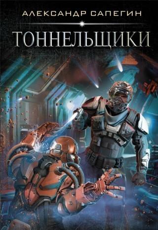 Тоннельщики - Александр Сапегин