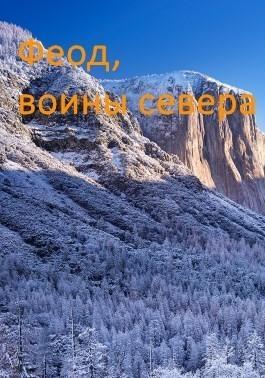 Возрождение феода - Дорничев Дмитрий