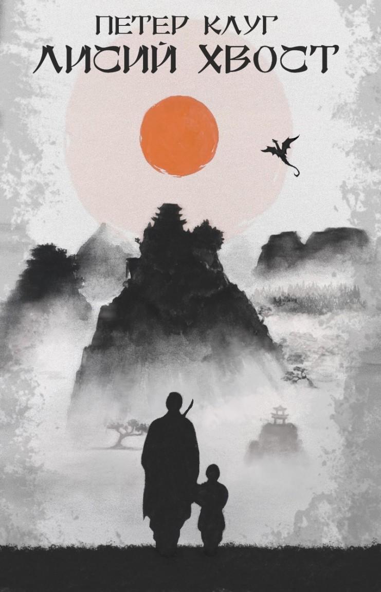Лисий хвост (книга первая) - Peter Klug, Фэнтези