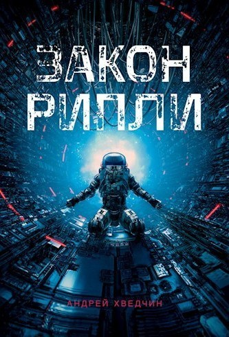Закон Рипли - Андрей Хведчин, Попаданцы в космос