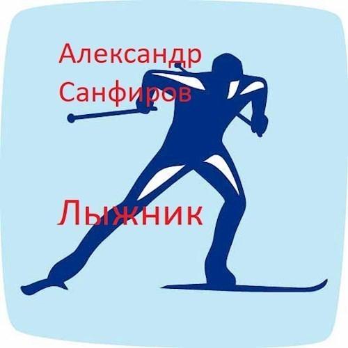 Лыжник - Санфиров Александр Юрьевич