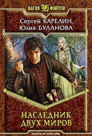 Наследник двух миров - Сергей Карелин