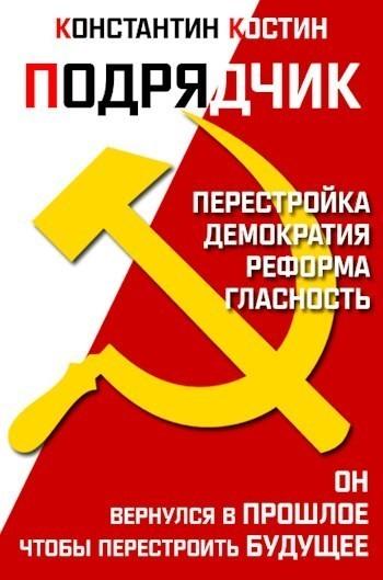Подрядчик - Константин Костин