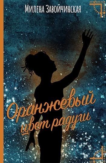 Оранжевый цвет радуги - Милена ЗавойчИнская