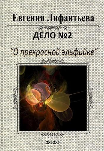 Дело о прекрасной эльфийке - Евгения Лифантьева