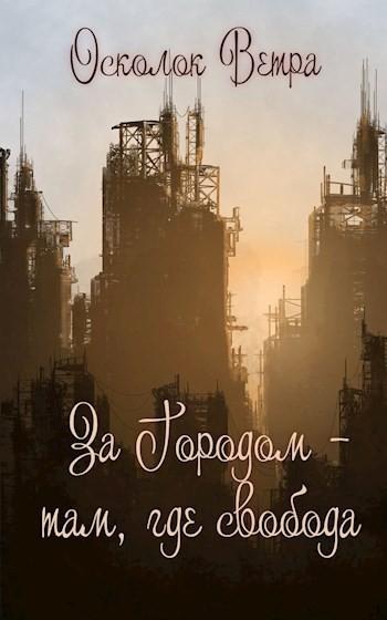 """Жизнь номер 666: """"За Городом — там, где свобода"""" - Осколок Ветра"""