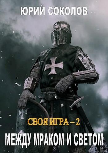 Своя игра - 2. Между Мраком и Светом - Юрий Соколов