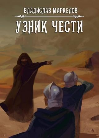 Узник чести - Владислав Маркелов