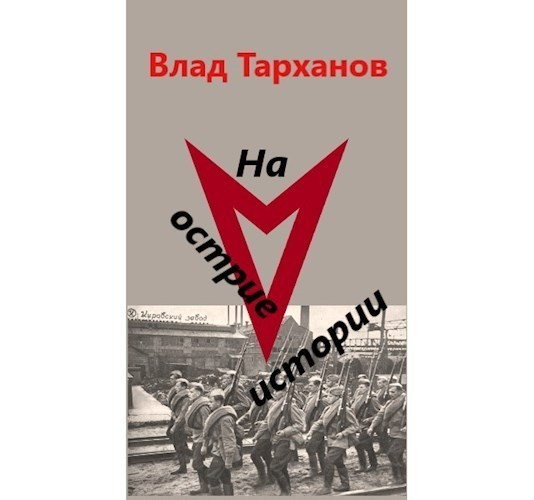 На острие истории - Влад Тарханов
