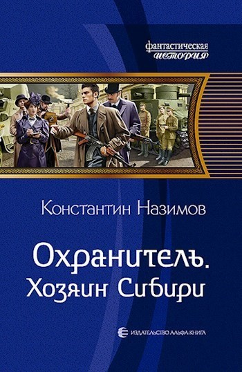 Охранитель 5. Хозяин Сибири - Назимов Константин