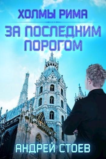 За последним порогом. Холмы Рима - Андрей Стоев, Попаданцы в магические миры