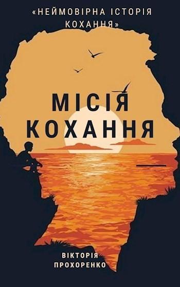 Місія кохання - Вікторія Василівна Прохоренко