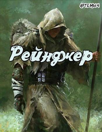 Рейнджер - Артёмыч