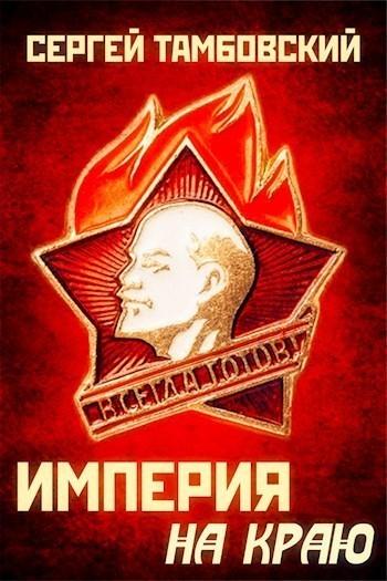 Книга 1. Империя на краю - Сергей Тамбовский