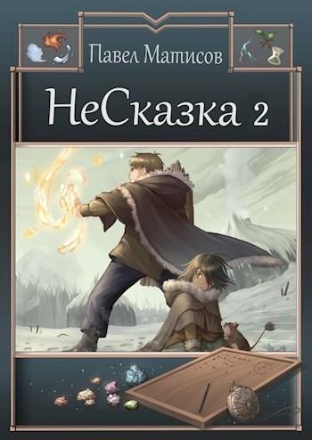 НеСказка 2. Во власти грёз - Павел Матисов