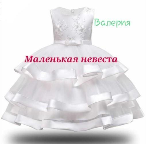 Маленькая невеста - Вaлeрия