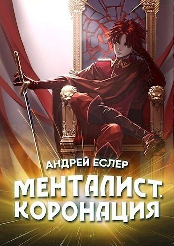 Менталист. Коронация - Андрей Еслер, Героическая фантастика